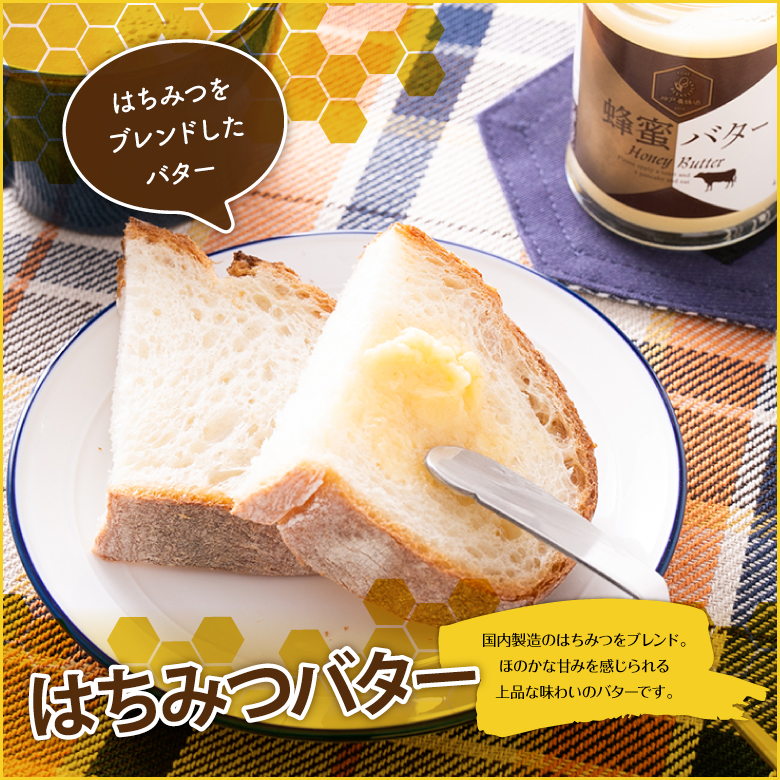 国内製造はちみつバター