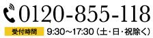 電話番号・営業時間