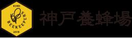 """神戸養蜂場"""""""